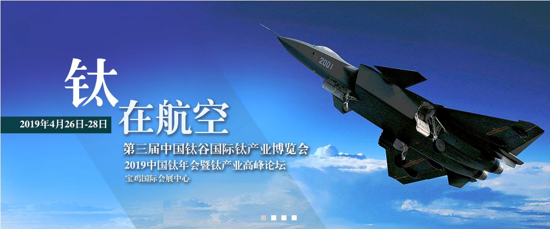 """""""钛博会""""下月在中国钛谷(宝鸡)..."""